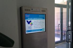 Balkan Services внедри нова платформа за осигуряване на широк граждански достъп и рекламиране на общ