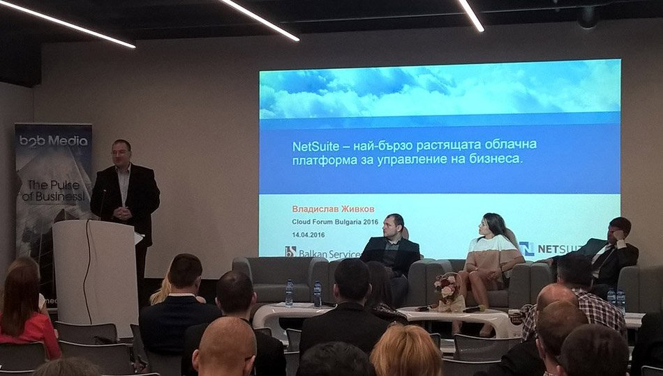 Balkan Services presented NetSuite at Cloud Forum Bulgaria 2016