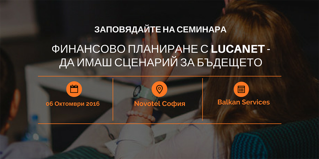 """Seminar """"Financial Planning with LucaNet – to Have a Scenario for the Future"""" - Balkanservices.com"""