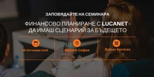 Софтуерът LucaNet помага на организациите да планират ефективно бизнеса си - Balkanservices.com