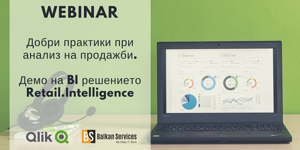 Webinar + live демо на BI продукта Retail.Intelligence - Balkanservices.com