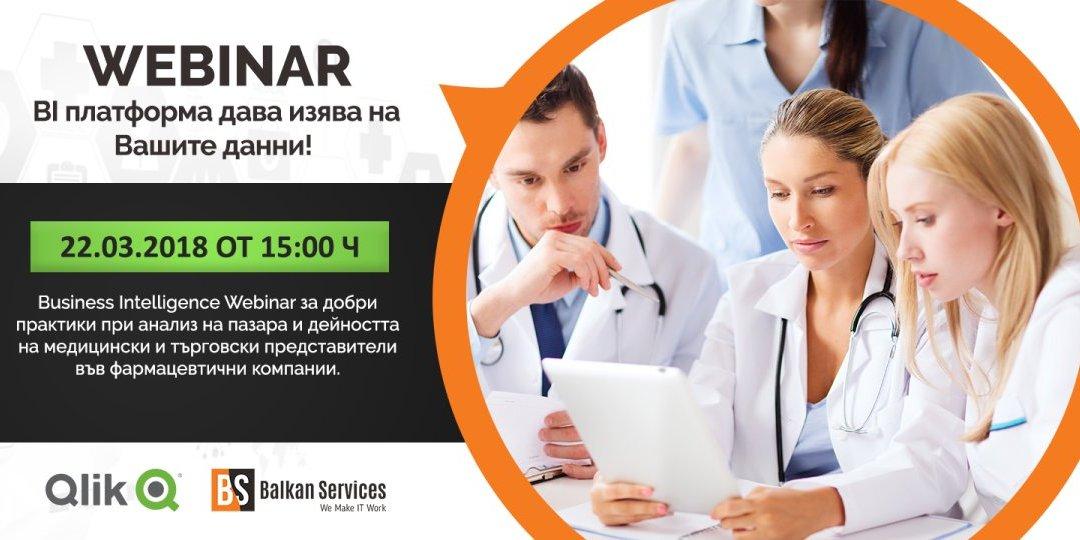 Balkan Services представя в уебинар BI решения за фармацевтичните компании - Balkanservices.com