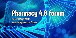 Balkan Services ви кани на Digital Transformation Pharmacy 4.0 forum - balkanservices.com