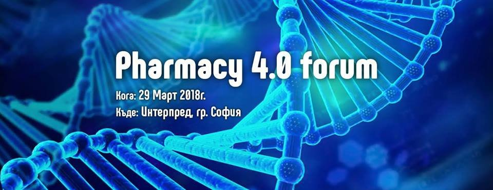 Balkan Services ви кани на Digital Transformation Pharmacy 4.0 forum  - Balkanservices.com