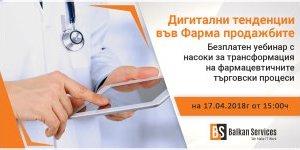 Balkan Services организира безплатен уебинар Дигитални тенденции във фарма продажбите - Balkanservices.com