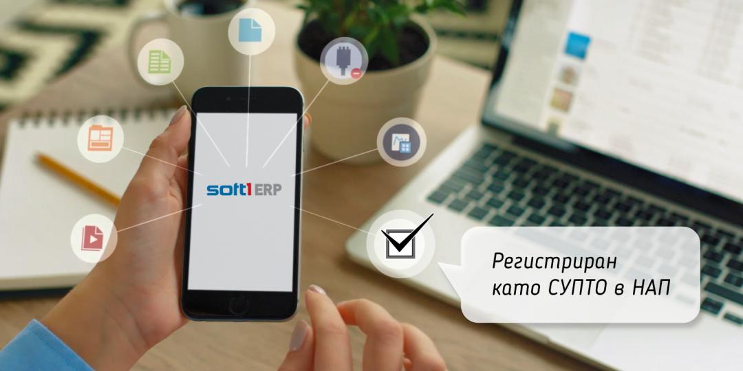 Soft1 ERP вече е регистриран като СУПТО в НАП