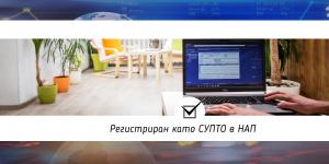 Балкан Сървисис регистрира ERP системата Atlantis като СУПТО в НАП