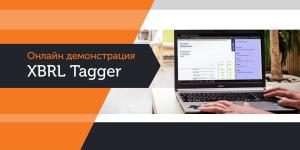 Демонстрация на XBRL Tagger – инструмент за конвертиране на отчети в XBRL формат - Balkan Services