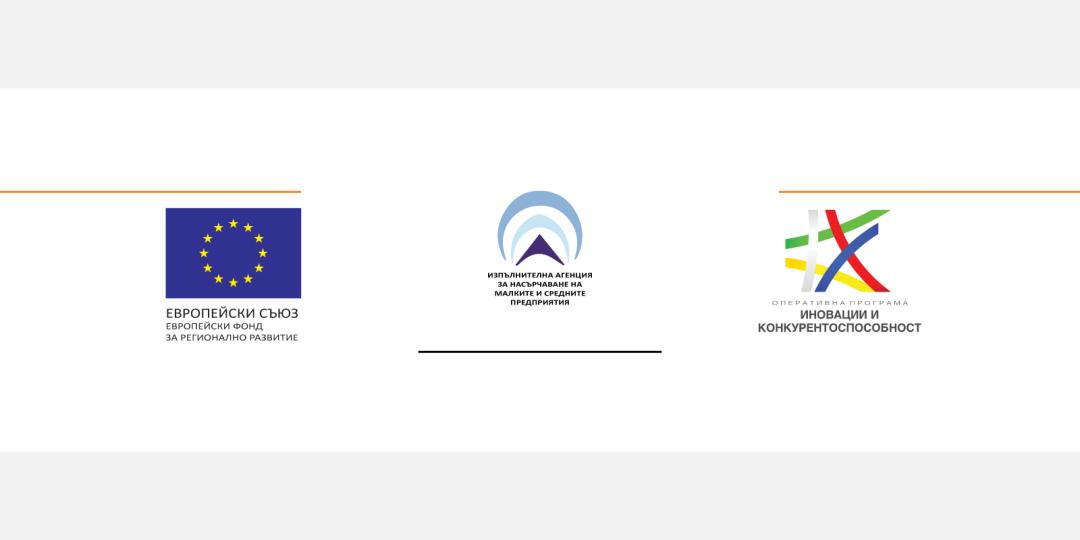 "Balkan Services изпълни доставка на ИКТ услуга по ОП ""Иновации и конкурентоспособност"""