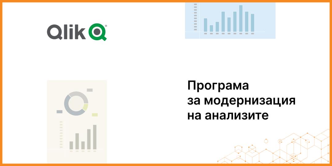 QlikView вече не се предлага за нови клиенти - какво следва?