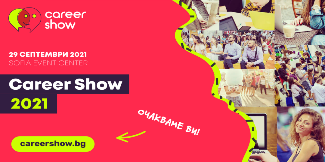 Balkan Services is joining Career Show 2021