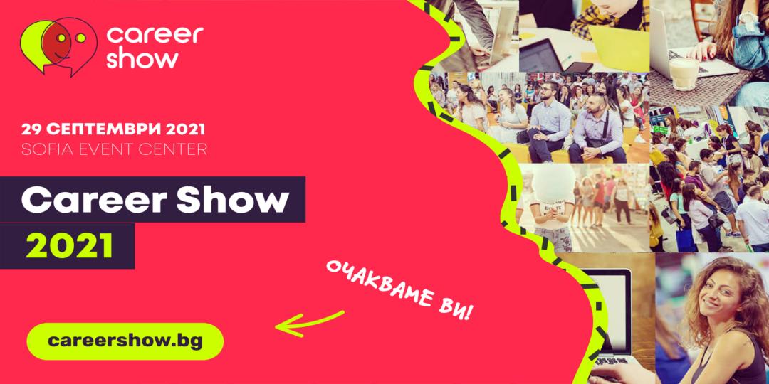 Balkan Services участва в Career Show 2021