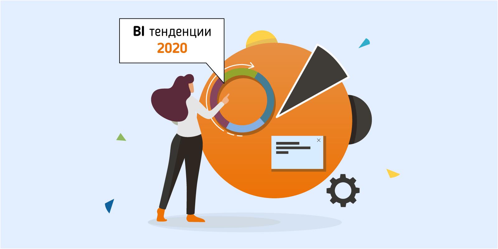 kakvo-da-ochakvame-ot-bi-sveta-prez-2020-balkanservices.com