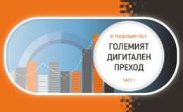 ТОП 10 BI трендове за 2021: големият дигитален преход (част 1) - balkanservices.com