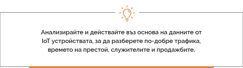 Съвети за ритейл сектора, интернет на нещата (IoT) - Balkanservices.com