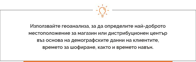 Съвети за ритейл сектора, геоанализ - balkanservices.com