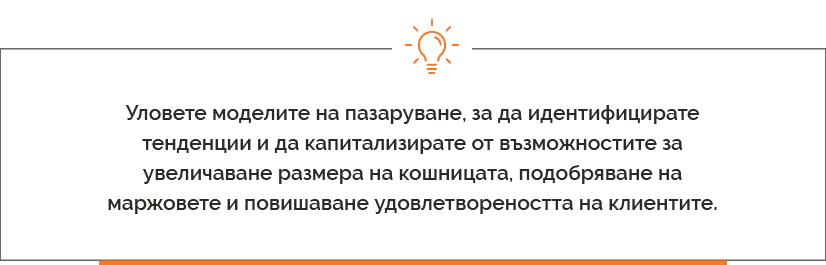 Съвети за ритейл сектора, анализ на потребителската кошница - balkanservices.com