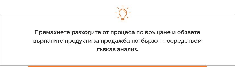 Съвет за ритейл сектора, стоки за връщане - balkanservices.com