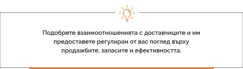 Съвет за ритейл сектора, доставки - balkanservices.com