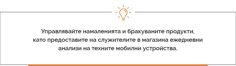 Съвети за ритейл сектора, ерозия на маржа - balkanservices.com