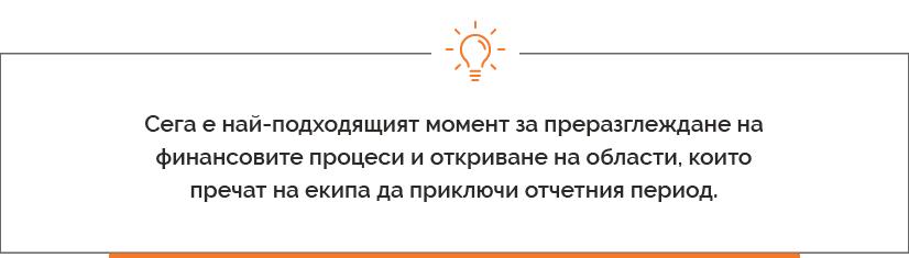 Понижена ефективност при финансовите процеси в хоум офис режим - balkanservices.com