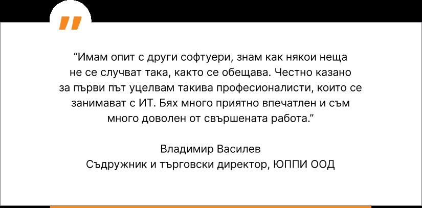 Цитат от клиент на Balkan Services