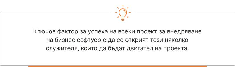 Ключови потребители - Balkan Services
