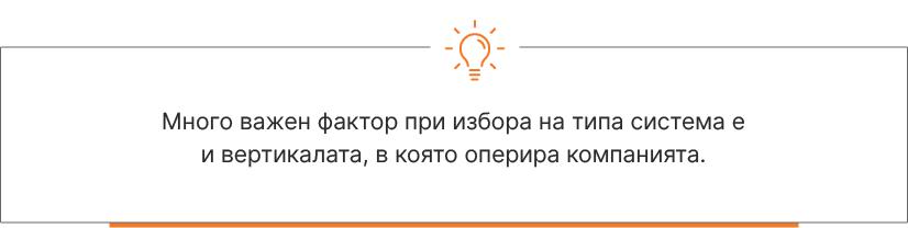 Избор на тип бизнес софтуер - Balkan Services