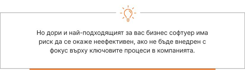 Най-подходящият бизнес софтуер - Balkan Services