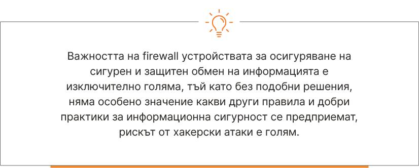 Firwall мрежова сигурност - Balkan Services